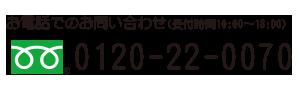 tel:0120220070