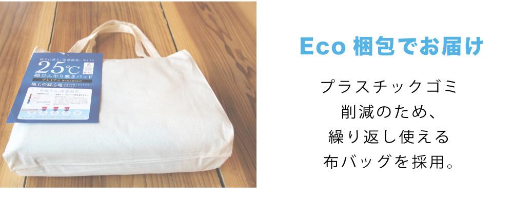 プラスチックゴミ削減のため、繰り返し使える布バックを採用しています。