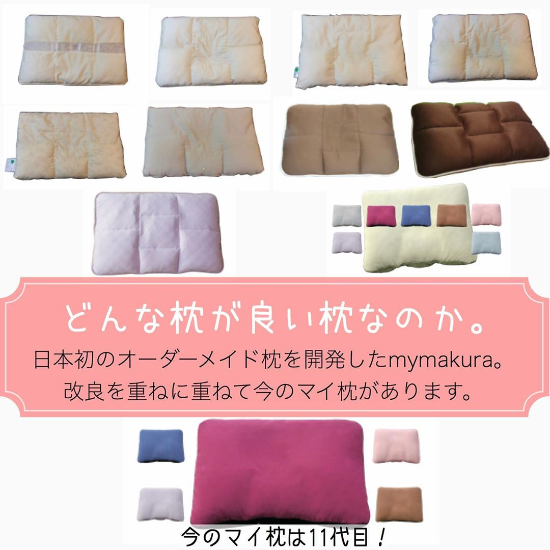 進化し続けるマイ枕