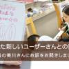 公式Instagram担当の美川さんに、「納マイ枕」やSNSで生まれた新しいマイ枕ユーザーさんとの関係についてお聞きしました。