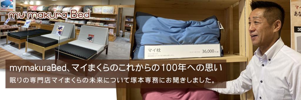 mymakuraBedにこめられた、マイまくらのこれからの100年への思い。塚本専務インタビュー