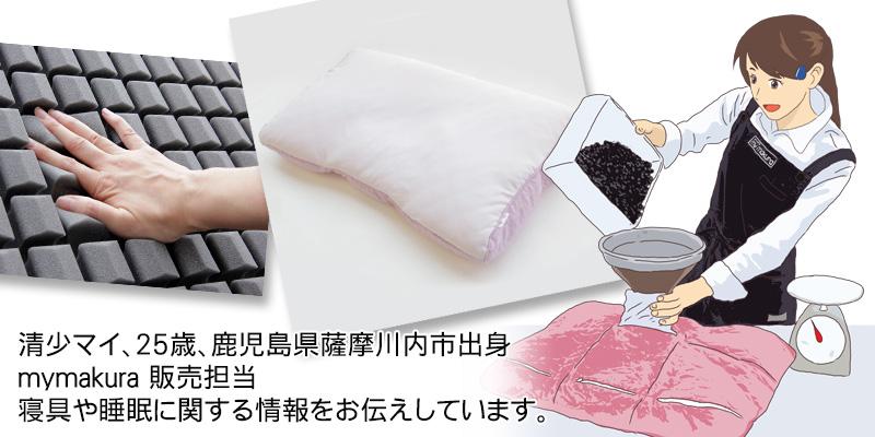 清少マイ、25歳。mymakura 販売担当 寝具や睡眠に関する情報をお伝えしています。