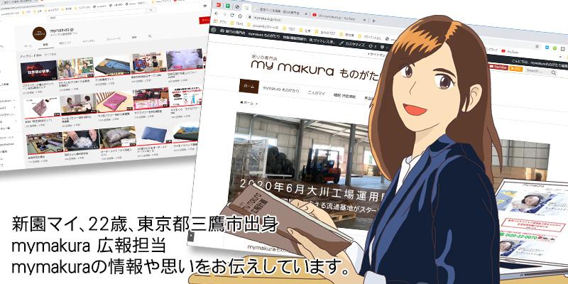 新園マイ、22歳。mymakura 広報担当。mymakuraの情報や思いをお伝えしています。