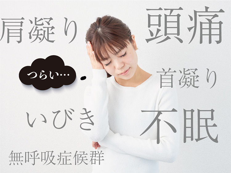 睡眠や寝具の悩み