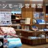 mymakura イオンモール宮崎店