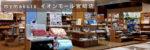 【イオンモール宮崎】2020年7月30日のUMKテレビ宮崎スーパーニュース『Reらいふ』で、「心地良い眠りのために マットレス&枕」イオンモール宮崎紹介されました。