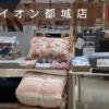 mymakura イオン都城店