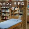 mymakura ゆめタウン博多店