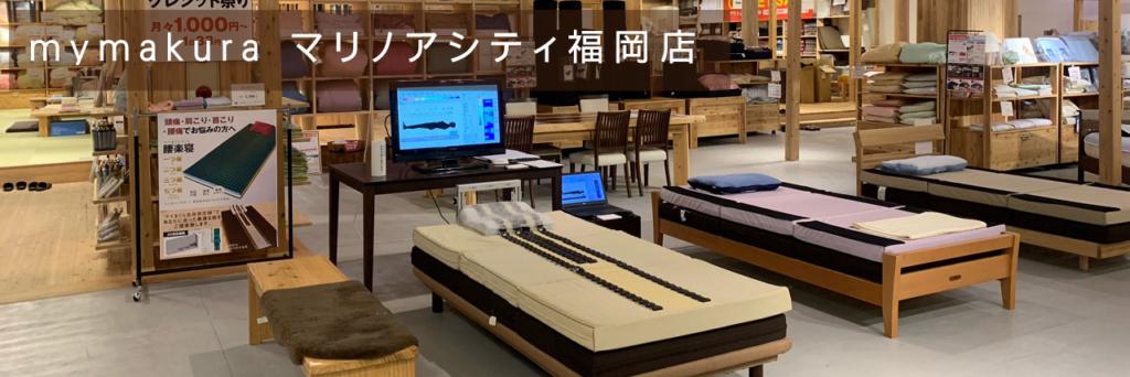 mymakura マリノアシティ福岡店