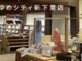 2021年1月19日、マイまくら ゆめシティ新下関店、臨時休業させていただきます。
