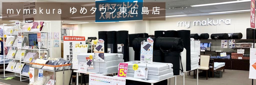 mymakura ゆめタウン東広島店