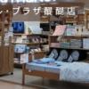 mymakura アル・プラザ醍醐店