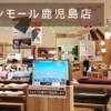 mymakura イオンモール鹿児島店