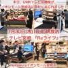 マイまくら イオンモール宮崎店にUMKテレビ宮崎様が取材に来てくださいました!