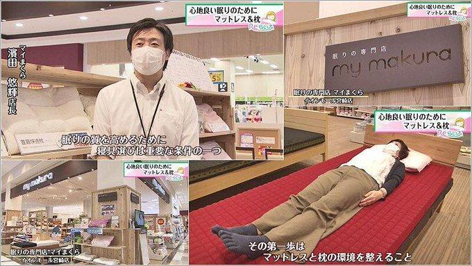 UMKスーパーニュース:Reらいふさんで、心地良い眠りのために マットレス&枕(2020年07月30日放送)放送されました。