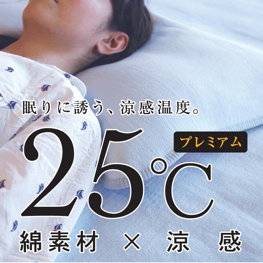 25℃綿ひんやり枕パッド【プレミアムタイプ】