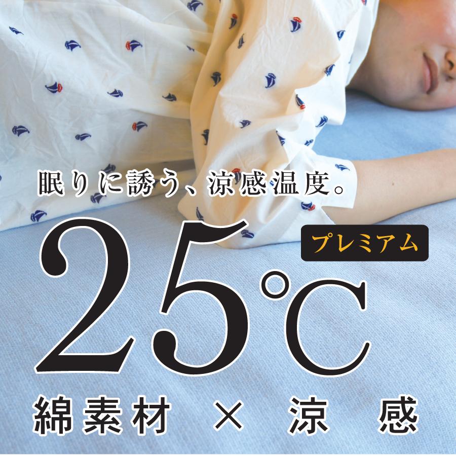 25℃綿ひんやり敷きパッド【プレミアムタイプ】