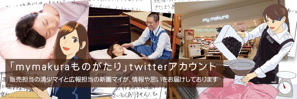 mymakuraのプロモーションサイト「mymakuraものがたり」twitterアカウントのご案内