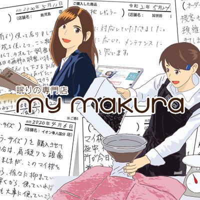 mymakuraものがたり編集部
