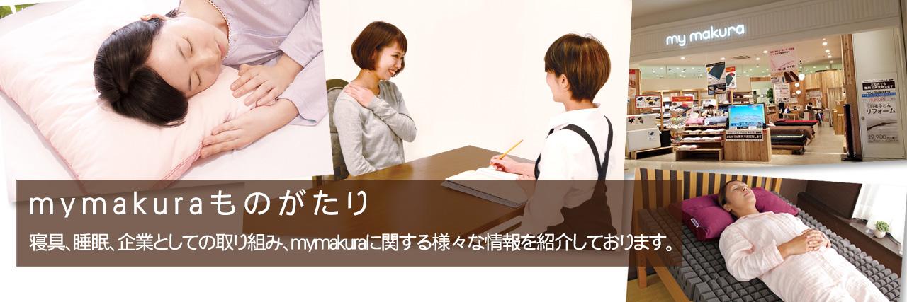 mymakuraものがたり
