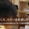 日高さんインタビュー