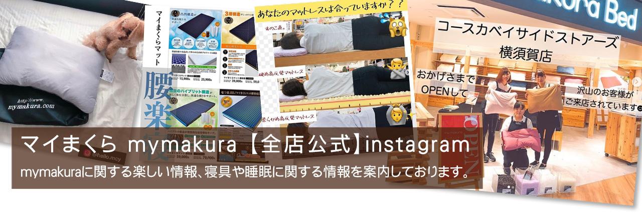 マイまくら mymakura 【全店公式】instagram更新中です!