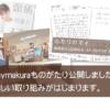 メールマガジン 2020年7月10日号「mymakuraものがたり公開しました。眠りの専門店mymakuraの新しい取り組みがはじまります。」