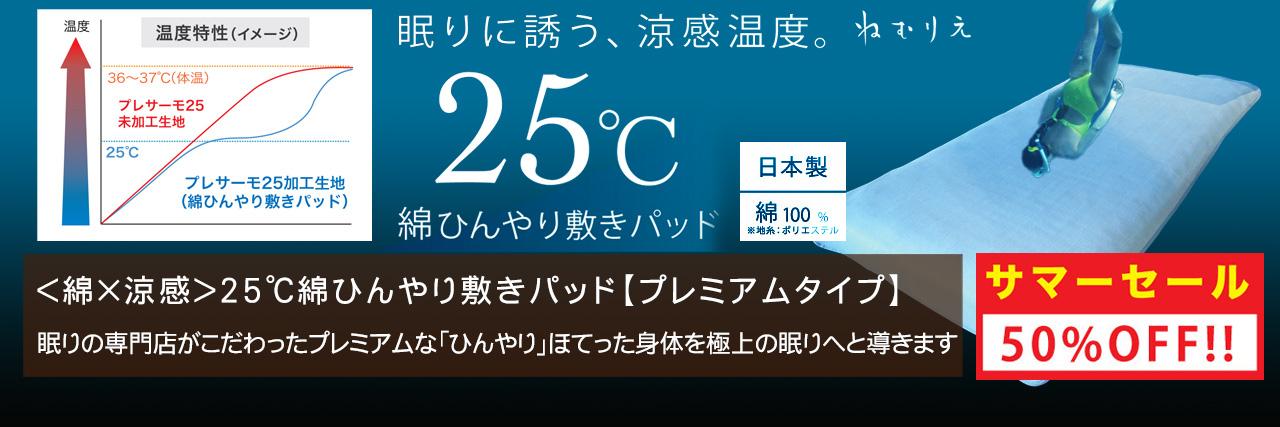 <綿×涼感>25℃綿ひんやり敷きパッド【プレミアムタイプ】