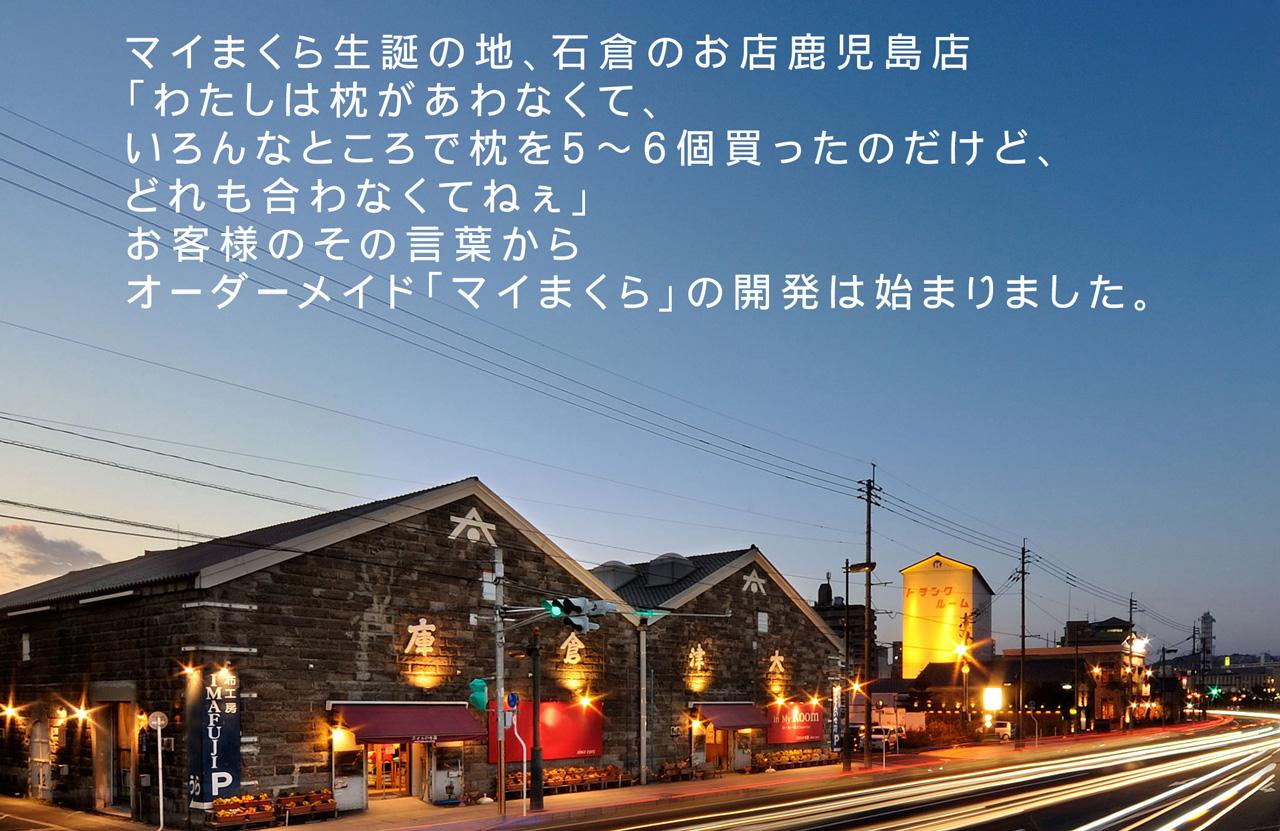 2000年、日本初となるオーダーメイド枕マイ枕はマイまくら鹿児島店で誕生しました。