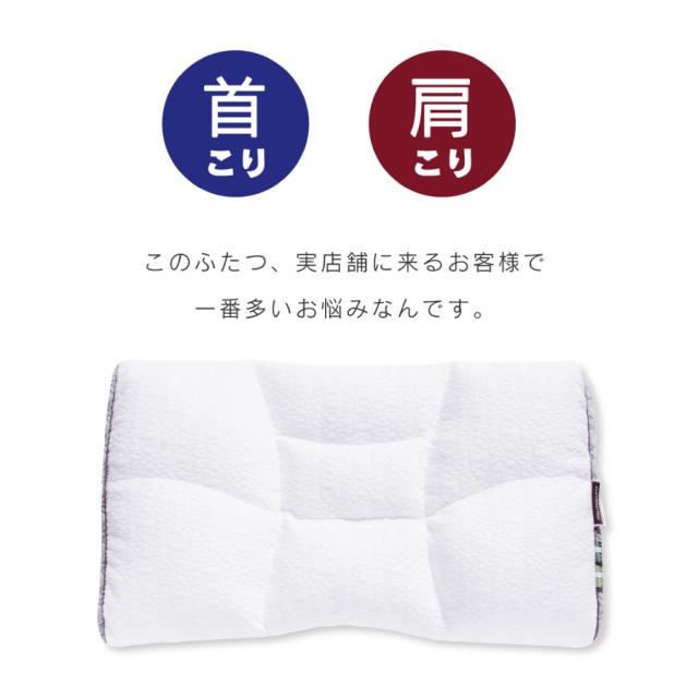 首肩快適枕プレミアム43×63cm