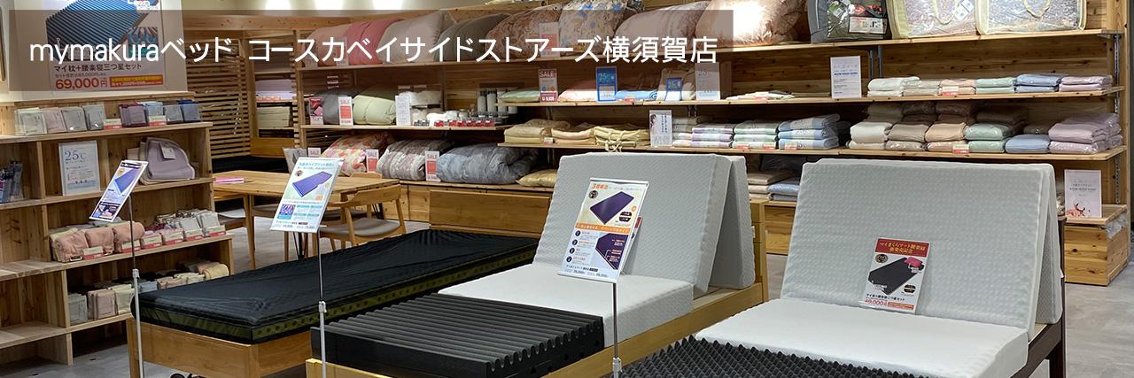 mymakuraベッド コースカベイサイドストアーズ横須賀店