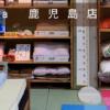 mymakura 鹿児島店