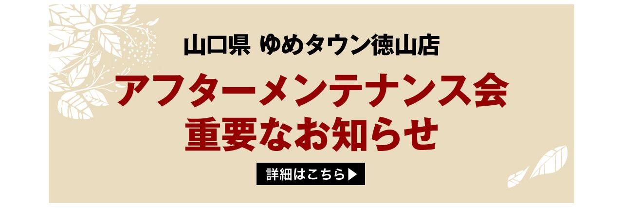 8月7日(金)~12日(水)マイまくら ゆめタウン徳山店アフターメンテナンス会が開催されます