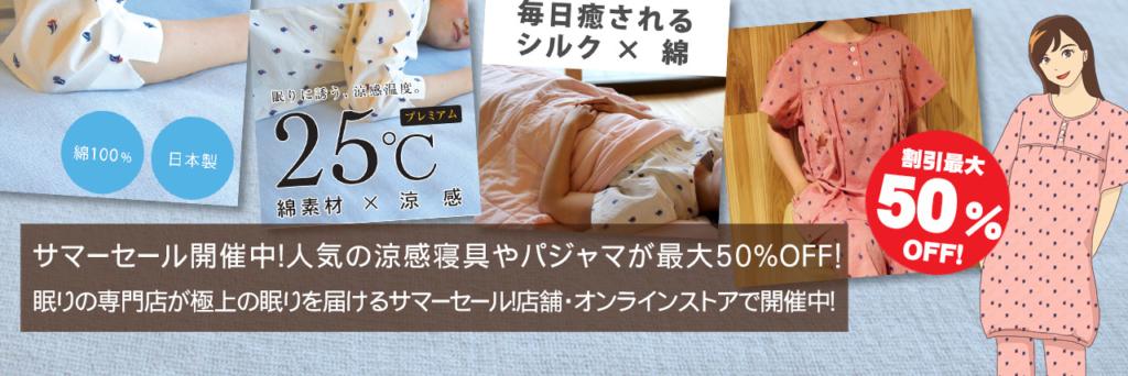 眠りの専門店が極上の眠りを届けるサマーセール!店舗・オンラインストアで開催中!人気の涼感寝具やパジャマが最大50%OFF!