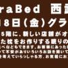 mymakuraBed 西武東戸塚店、2020年9月18日(金)グランドオープン!いたします!