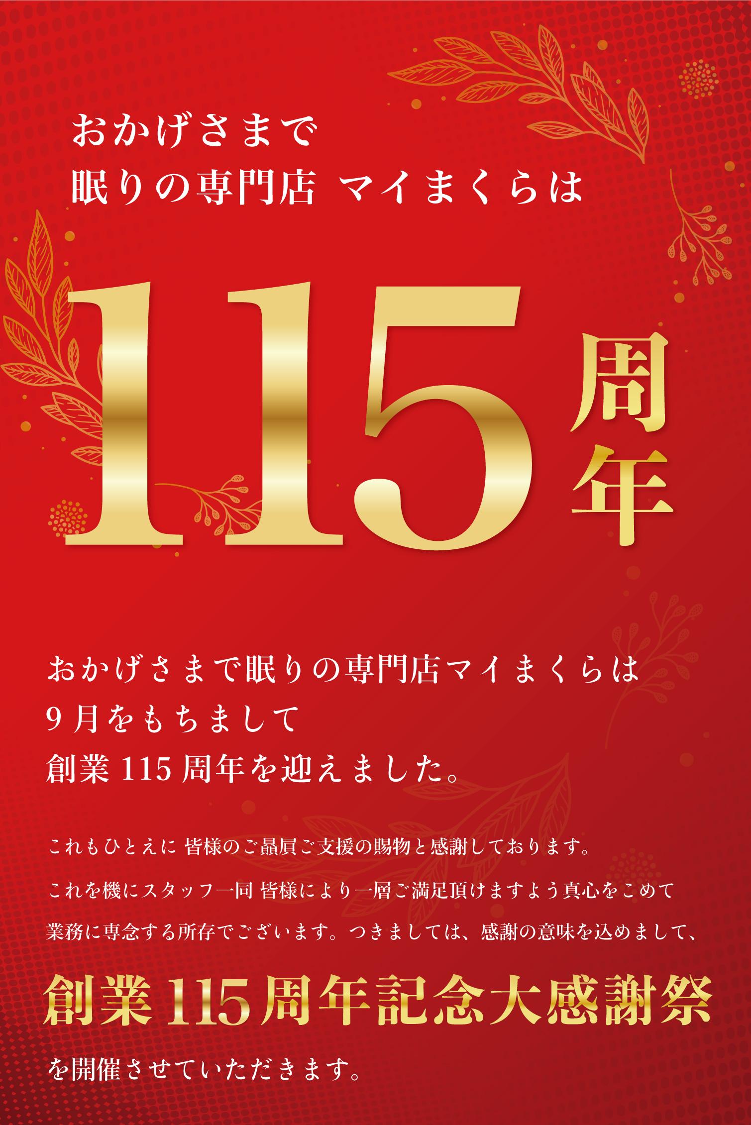 創業115周年記念大創業祭