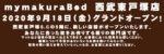 mymakuraBed 西武東戸塚店、2020年9月18日(金)グランドオープン!