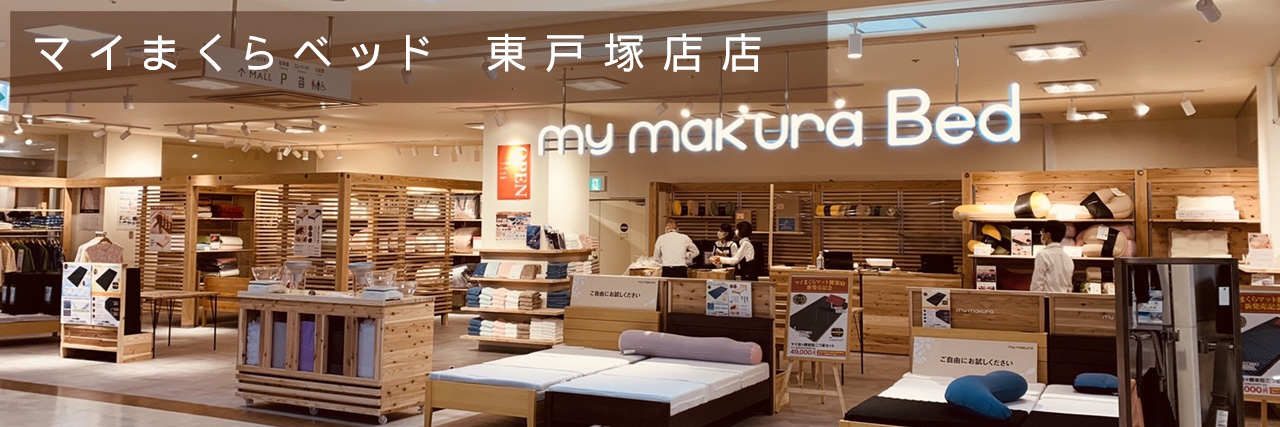 マイまくらベッド 東戸塚店店