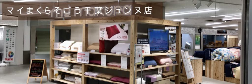 マイまくら そごう千葉ジュンヌ店