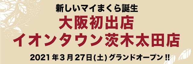 マイまくらベッド イオンタウン茨木太田店