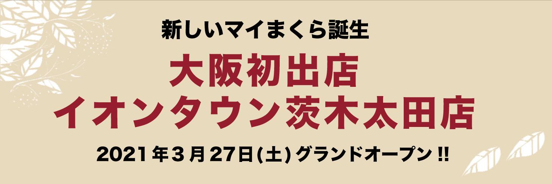 2021年3月27日(土)、マイまくらベッド イオンタウン茨木太田店がグランドオープンいたします。