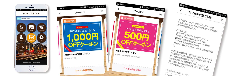 「マイまくら公式アプリ」が スタートいたしました!お得なクーポンや特典ゲットしてください!
