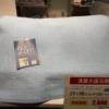 【鹿児島店】冷んやり敷きパットと冷んやり枕パットのご案内。梅雨入りした鹿児島。寝苦しい夜を快適な夜にしてください。