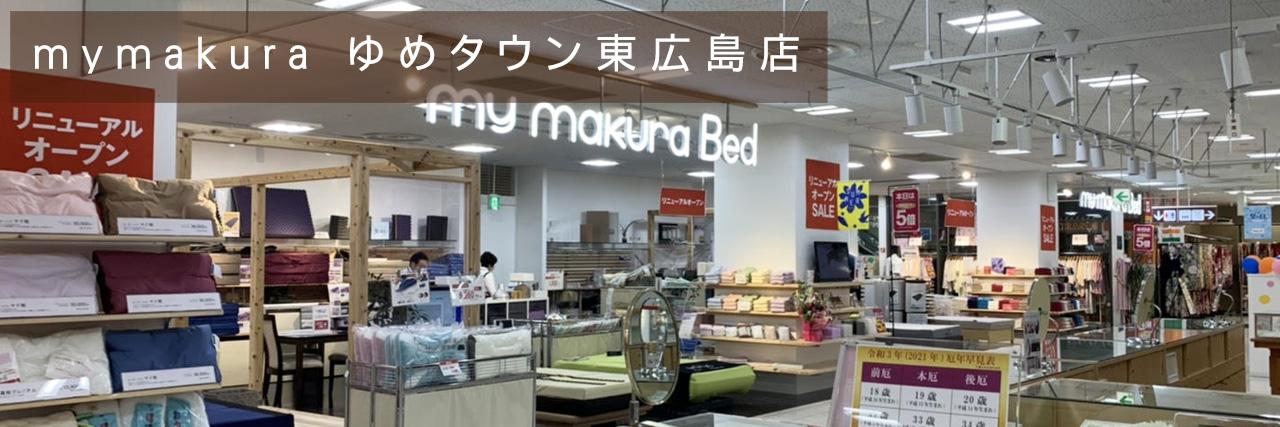 マイまくら ゆめタウン東広島店