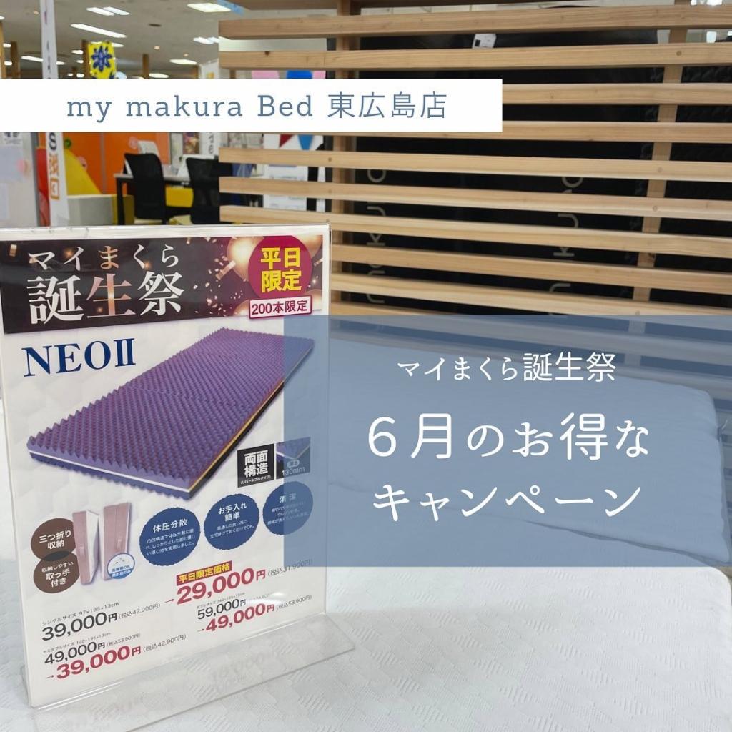 【ゆめタウン東広島店】マイまくら誕生祭、6月のお得なキャンペーンのご案内。高反発三つ折りマットレス『ネオⅡ』が定価より一万円引き。