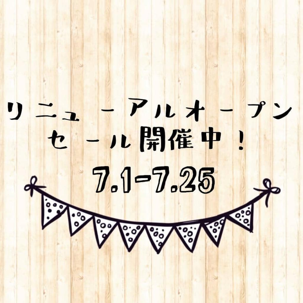 【宮之城店】リニューアルオープン開催中!