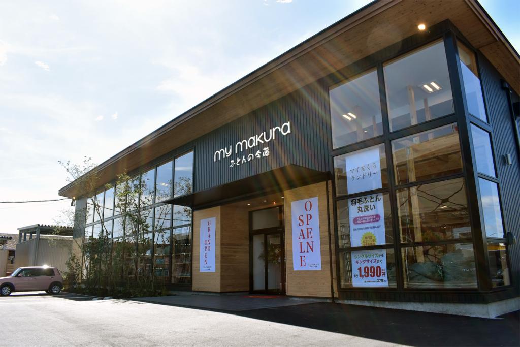 mymakura ふとんの今藤『東開店』が9月16日(木)OPENしました。