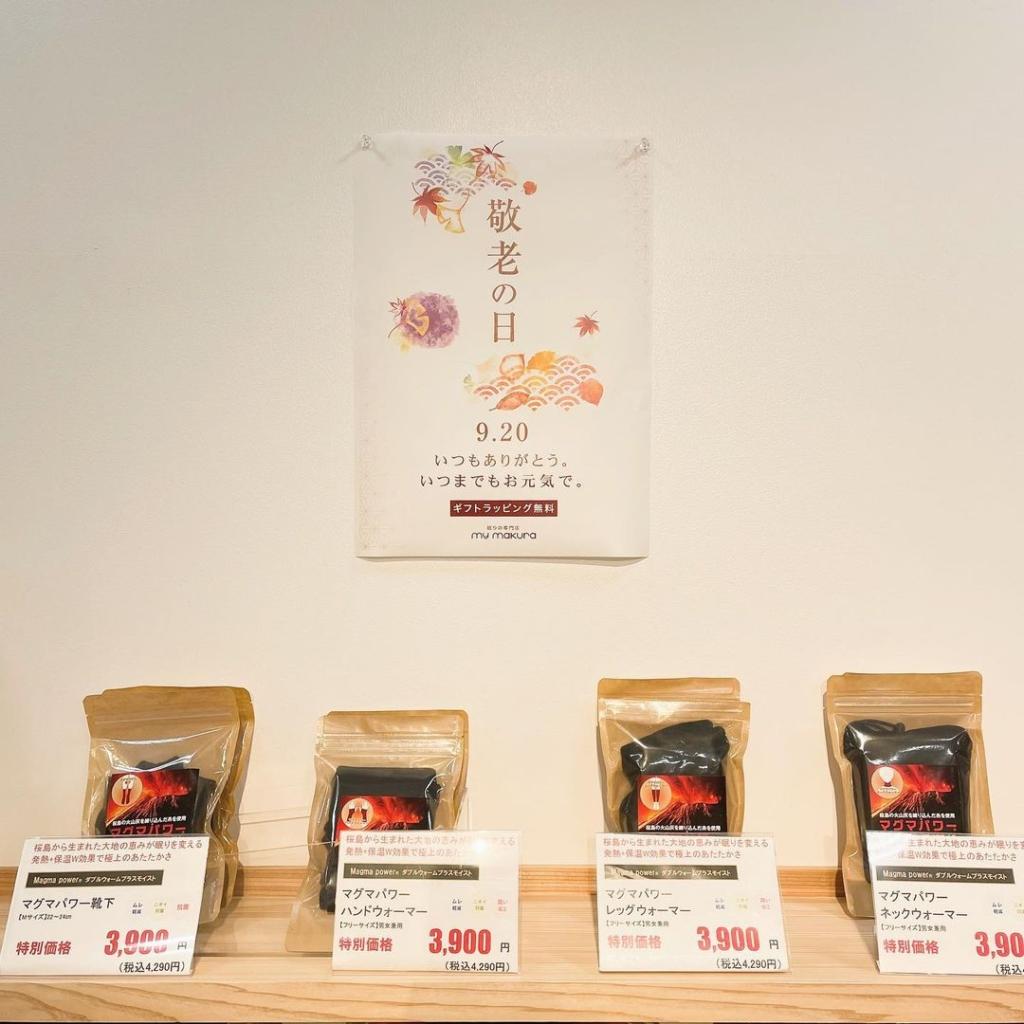 【ゆめタウン東広島店 】敬老の日イベントのご案内。おすすめ 商品もピックアップして いきます。