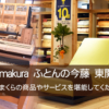 癒しの空間 木の蔵 mymakura ふとんの今藤 東開店。ゆったりとした癒しの空間で、マイまくらの商品やサービスを堪能してください。