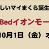 2021年10月1日(金)、my makura Bedイオンモール釧路昭和店がオープンいたします。